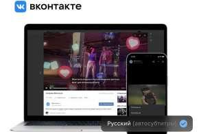 В соцсети ВКонтакте теперь можно автоматически генерировать субтитры к видео