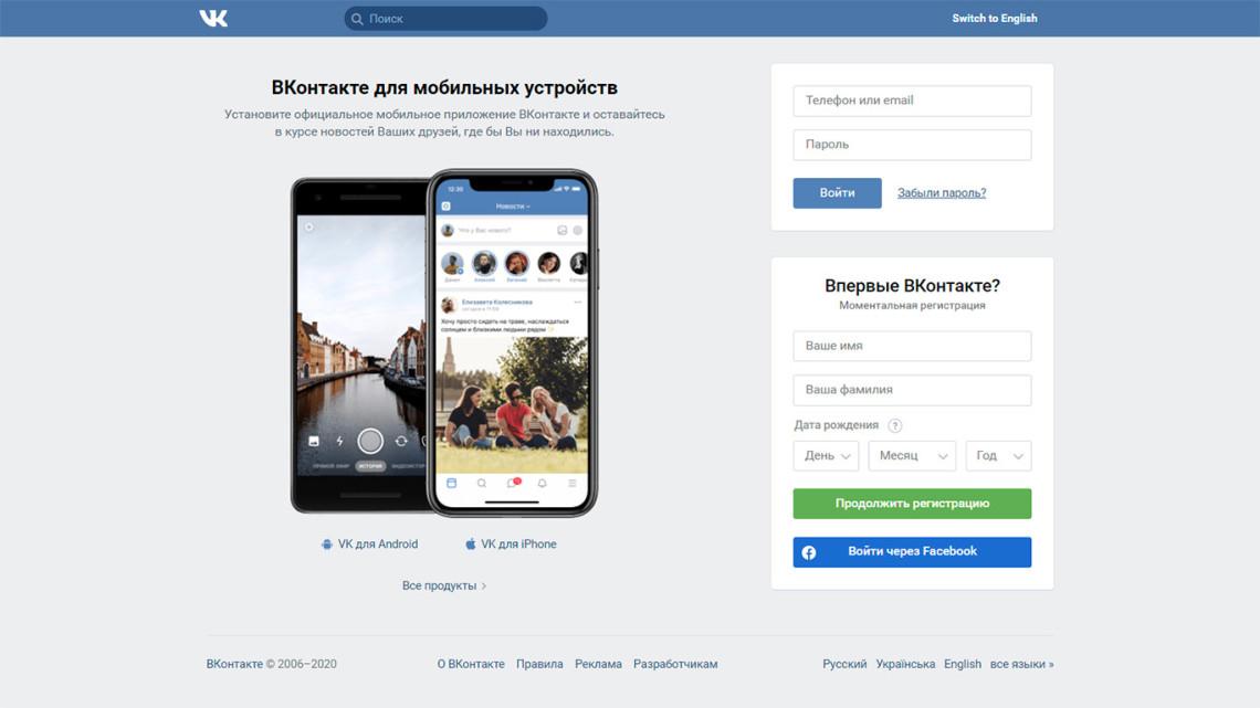 Vkontakte объявил о снятии ограничений для рекламных записей без ссылок