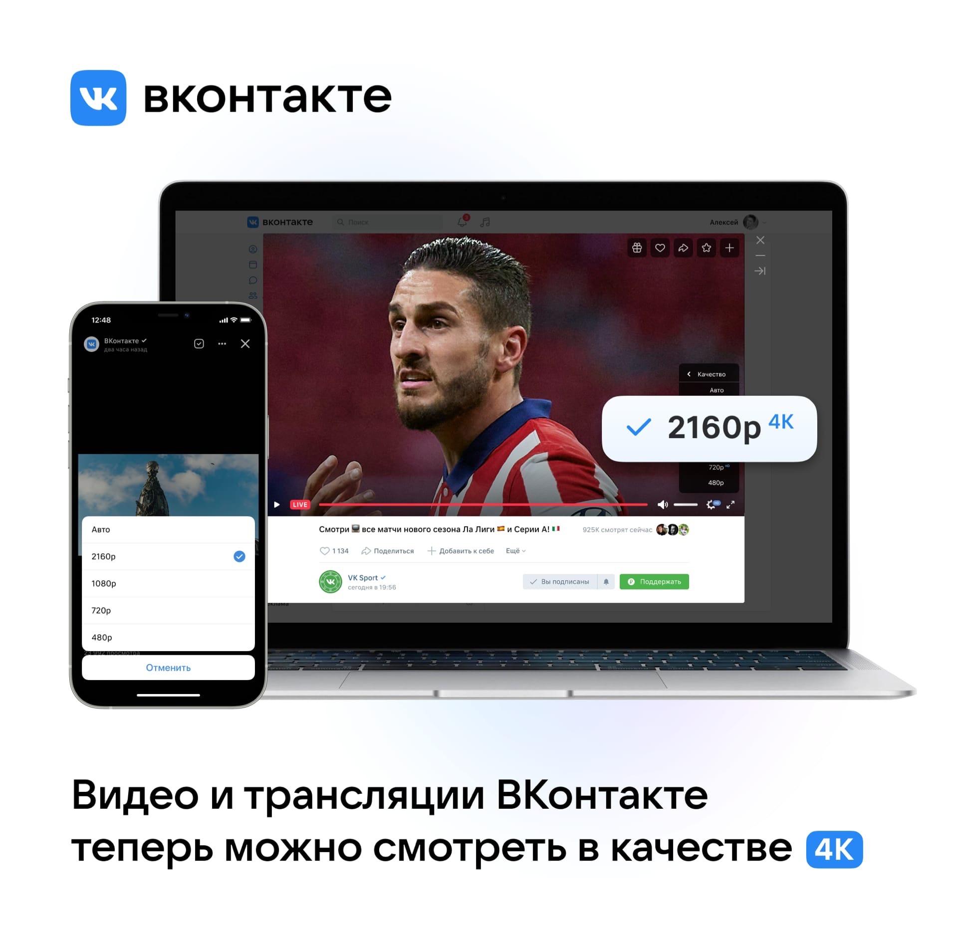 ВКонтакте анонсировали обновленную версию видеоплатформы