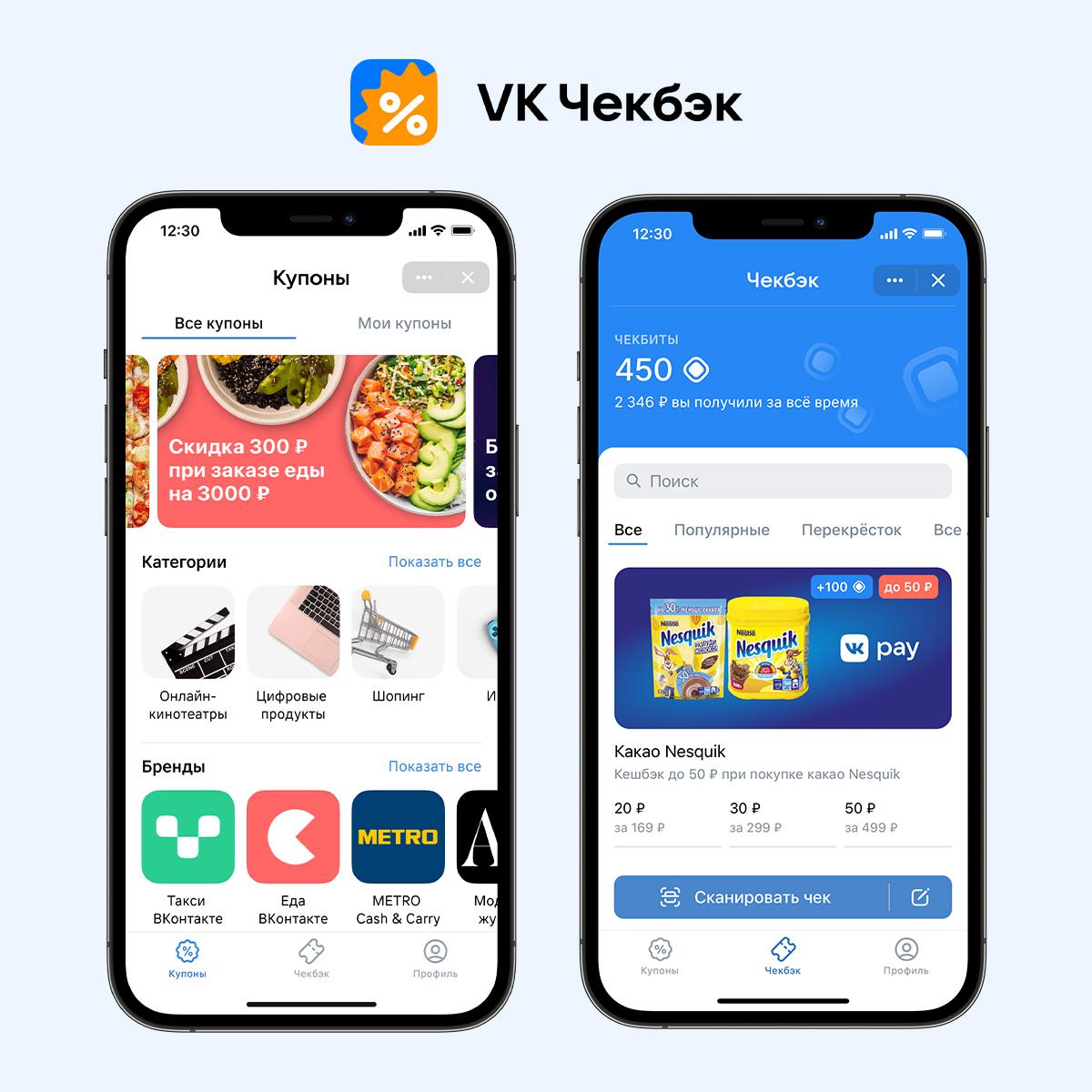 ВКонтакте выпустил обновленную версию «VK Чекбэк»