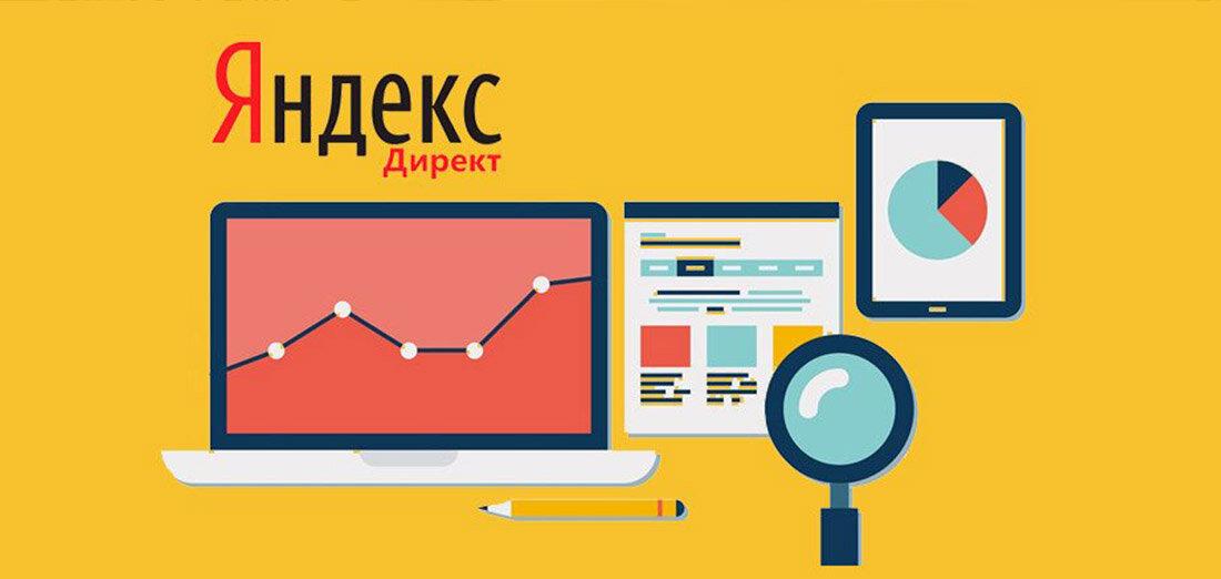 В Яндекс.Директ появился упрощенный интерфейс для ведения медийных кампаний